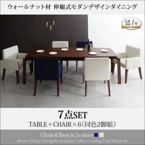 伸長式ダイニングテーブル ソファセット 7点セット MADAX マダックス