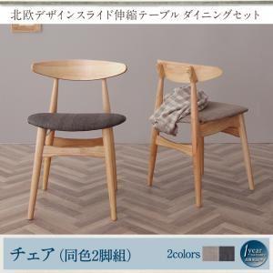 【テーブルなし】チェア2脚セット 座面カラー:ライトグレー 北欧デザイン ダイニング SORA ソラ - 拡大画像