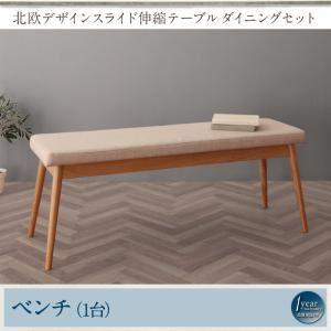 【ベンチのみ】ベンチ 座面カラー:ベージュ 北欧デザイン ダイニング SORA ソラ - 拡大画像