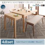 ダイニングセット 4点セット(テーブル+チェア2脚+ベンチ1脚) 幅135-235cm チェアカラー:ライトグレー2脚 北欧デザイン スライド伸縮テーブル ダイニングセット SORA ソラ