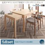 ダイニングセット 5点セット(テーブル+チェア4脚) 幅135-235cm チェアカラー:ライトグレー4脚 北欧デザイン スライド伸縮テーブル ダイニングセット SORA ソラ