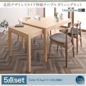 ダイニングセット 5点セット(テーブル+チェア4脚) 幅135-235cm チェアカラー:ミックス 北欧デザイン スライド伸縮テーブル ダイニングセット SORA ソラ - 拡大画像