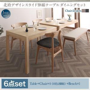 北欧デザインスライド6点セット・北欧デザイン スライド ベンチタイプ 伸長式ダイニングテーブルSORAソラ