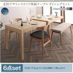 ダイニングセット 6点セット(テーブル+チェア4脚+ベンチ1脚) 幅135-235cm チェアカラー:ライトグレー4脚 北欧デザイン スライド伸縮テーブル ダイニングセット SORA ソラ