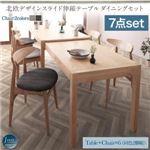 ダイニングセット 7点セット(テーブル+チェア6脚) 幅135-235cm チェアカラー:ライトグレー6脚 北欧デザイン スライド伸縮テーブル ダイニングセット SORA ソラ