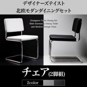 【テーブルなし】チェア2脚セット 座面カラー:ホワイト デザイナーズテイスト 北欧モダンダイニング CHESCA チェスカ - 拡大画像