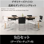 ダイニングセット 9点セット(テーブル+チェア8脚) 幅140-240cm チェアカラー:ブラック4脚+ホワイト4脚 デザイナーズテイスト 北欧モダンダイニングセット CHESCA チェスカ