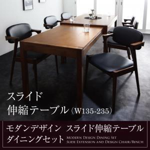 ダイニングテーブル 幅135-235cm テーブルカラー:ブラウン モダンデザイン スライド伸縮テーブル ダイニング Jamp ジャンプ - 拡大画像