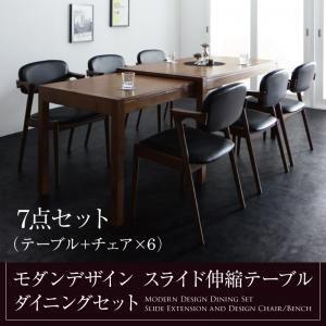 ダイニングセット 7点セット(テーブル+チェア6脚) 幅135-235cm テーブルカラー:ブラウン モダンデザイン スライド伸縮テーブル ダイニングセット Jamp ジャンプ - 拡大画像