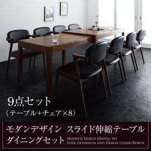 ダイニングセット 9点セット(テーブル+チェア8脚) 幅135-235cm テーブルカラー:ブラウン モダンデザイン スライド伸縮テーブル ダイニングセット Jamp ジャンプ - 拡大画像