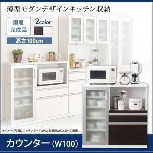 カウンター 幅100cm ホワイト 奥行41cmの薄型モダンデザインキッチン収納 Sfida スフィーダ