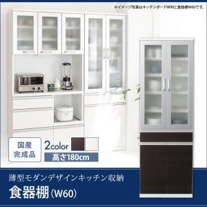 食器棚 幅60cm ダークブラウン 奥行41cmの薄型モダンデザインキッチン収納 Sfida スフィーダ