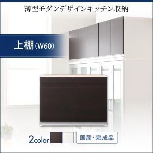 上棚 幅60cm ダークブラウン 奥行41cmの薄型モダンデザインキッチン収納 Sfida スフィーダ