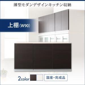 上棚 幅90cm ホワイト 奥行41cmの薄型モダンデザインキッチン収納 Sfida スフィーダ