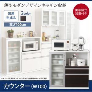 【組立設置費込】カウンター 幅100cm ホワイト 奥行41cmの薄型モダンデザインキッチン収納 Sfida スフィーダ