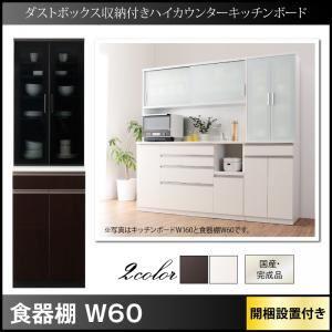 【組立設置費込】食器棚 幅60cm ブラウン Pranzo プランゾ