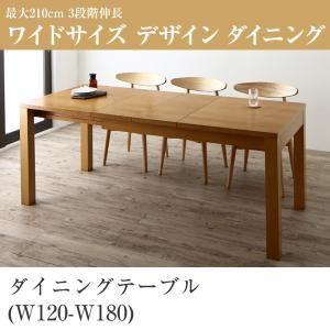 ダイニングテーブル 幅120-180cm テーブルカラー:ナチュラル 最大210cm 3段階伸縮 ワイドサイズデザイン ダイニング BELONG ビロング - 拡大画像