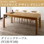 ダイニングテーブル 幅120-180cm テーブルカラー:ナチュラル 最大210cm 3段階伸縮 ワイドサイズデザイン ダイニング BELONG ビロング