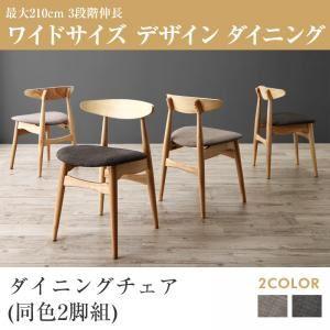 【テーブルなし】チェア2脚セット 座面カラー:チャコールグレー ワイドサイズデザイン ダイニング BELONG ビロング - 拡大画像