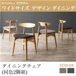 【テーブルなし】チェア2脚セット 座面カラー:チャコールグレー ワイドサイズデザイン ダイニング BELONG ビロング