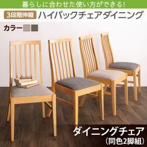【テーブルなし】チェア2脚セット 座面カラー:チャコールグレー 暮らしに合わせて使える ハイバックチェアダイニング Costa コスタ - 拡大画像