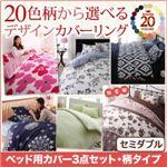 布団カバーセット 3点セット セミダブル【ベッド用】切替え柄×ネイビー 20色柄から選べる!デザインカバーリングシリーズ