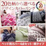 布団カバーセット 4点セット ダブル【ベッド用】切替え柄×ネイビー 20色柄から選べる!デザインカバーリングシリーズ