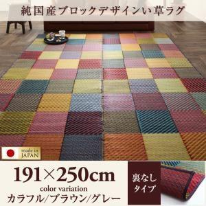 ラグマット 191×250cm【裏地なし】ブラウン 純国産ブロックデザインい草ラグ lilima リリーマ - 拡大画像