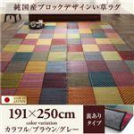 ラグマット 191×250cm【裏地あり】ブラウン 純国産ブロックデザインい草ラグ lilima リリーマ