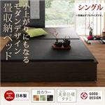 おすすめ すのこ仕様 フレームのみ 美草・日本製 小上がりにもなるモダンデザイン畳収納ベッド 花水木 ハナミズキ