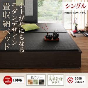 収納ベッド シングル【フレームのみ】フレームカラー:ダークブラウン 畳カラー:ブラウン 美草・日本製 小上がりにもなるモダンデザイン畳収納ベッド 花水木 ハナミズキ - 拡大画像