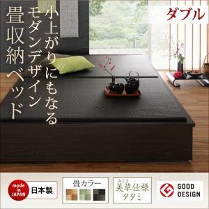 収納ベッド ダブル【フレームのみ】フレームカラー:ダークブラウン 畳カラー:グリーン 美草・日本製 小上がりにもなるモダンデザイン畳収納ベッド 花水木 ハナミズキ - 拡大画像