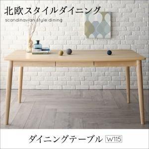 【テーブルのみ】ダイニングテーブル 幅115cm テーブルカラー:ナチュラル 北欧スタイル ダイニング Laurel ローレル