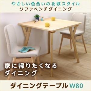ダイニングテーブル 幅80cm テーブルカラー:ナチュラル やさしい色合いの北欧スタイル ダイニング Peony ピアニー