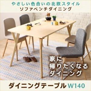 ダイニングテーブル 幅140cm テーブルカラー:ナチュラル やさしい色合いの北欧スタイル ダイニング Peony ピアニー