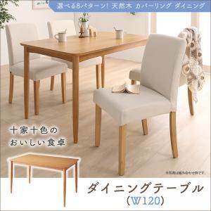 【テーブルのみ】ダイニングテーブル 幅120cm テーブルカラー:ナチュラル 選べる8パターン 天然木 ダイニング Queentet クインテッド