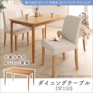 【テーブルのみ】ダイニングテーブル 幅150cm テーブルカラー:ナチュラル 選べる8パターン 天然木 ダイニング Queentet クインテッド