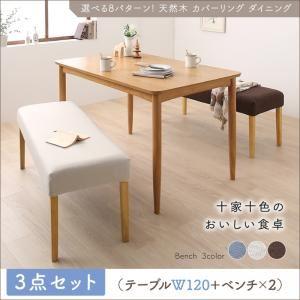 ダイニングセット 3点セット(テーブル+ベンチ2脚) 幅120cm ベンチカラー:ブラウン 選べる8パターン 天然木 カバーリング ダイニング Queentet クインテッド