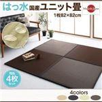 ユニット畳【4枚入り】ブラック はっ水国産ユニット畳 toyma トイマ