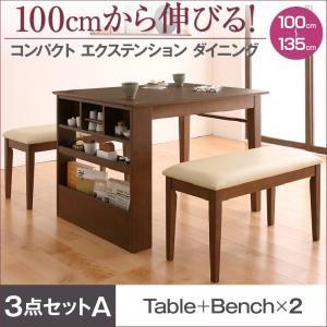 ダイニングセット 3点セット(テーブル+ベンチ2脚) 幅100-135cm カラー:カフェブラウン 100cmから伸びる コンパクトエクステンションダイニング popon ポポン