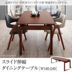 【テーブルのみ】ダイニングテーブル 幅140-240cm テーブルカラー:ブラウン 北欧テイスト 天然木ウォールナット材 伸縮ダイニング KANA カナ