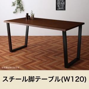 ダイニングテーブル 幅120cm テーブルカラー:ブラウン ヴィンテージテイスト スチール脚ダイニング NIX ニックス - 拡大画像