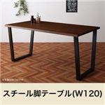 ダイニングテーブル 幅120cm テーブルカラー:ブラウン ヴィンテージテイスト スチール脚ダイニング NIX ニックス
