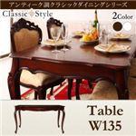【テーブルのみ】ダイニングテーブル 幅135cm テーブルカラー:ブラウン アンティーク調クラシックダイニングシリーズ Francoise フランソワーズ