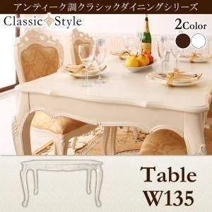 【テーブルのみ】ダイニングテーブル 幅135cm テーブルカラー:ホワイト アンティーク調クラシックダイニングシリーズ Francoise フランソワーズ - 拡大画像
