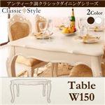 【テーブルのみ】ダイニングテーブル 幅150cm テーブルカラー:ホワイト アンティーク調クラシックダイニングシリーズ Francoise フランソワーズ
