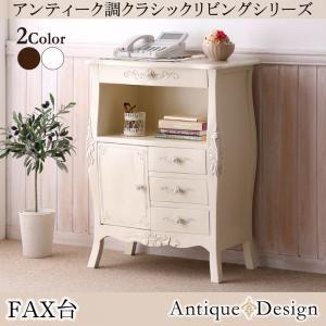 【単品】FAX台 カラー:ホワイト アンティーク調クラシックリビングシリーズ Francoise フランソワーズ - 拡大画像