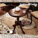 【単品】クラシックテーブル 直径60cm カラー:ブラウン アンティーク調クラシックリビングシリーズ Francoise フランソワーズ