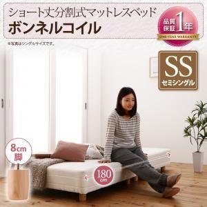 組立・簡単 コンパクト 分割式 脚付きマットレスベッド ショート丈