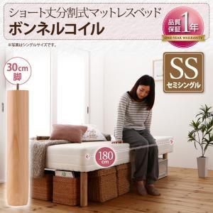 脚付きマットレスベッド セミシングル ボンネルコイル/脚30cm